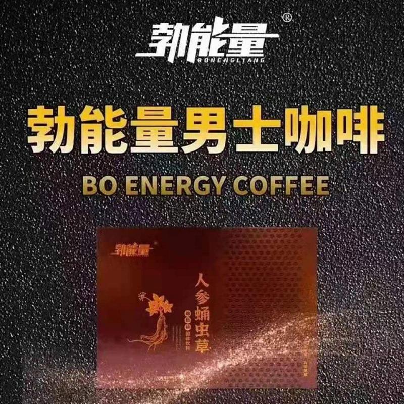 勃能量人参蛹虫草咖啡